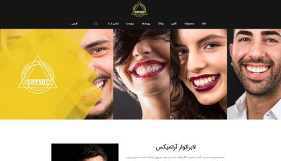 طراحی اختصاصی سایت لابراتوار آرتمیکس